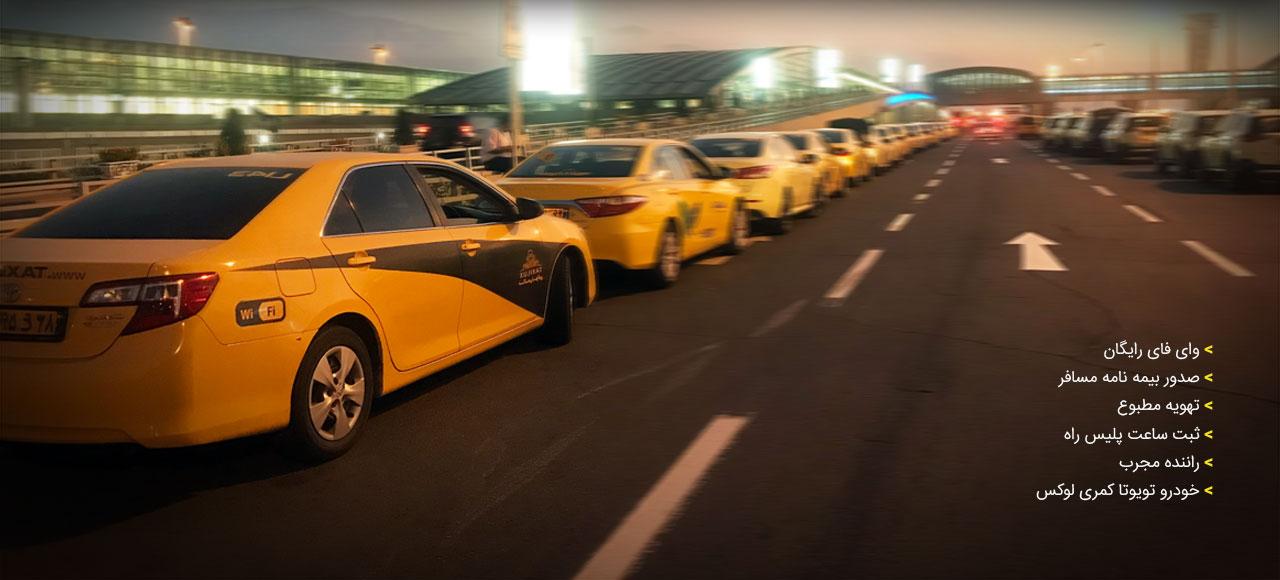 رزرو تاکسی دربستی